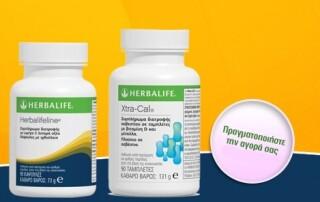 Νέα-προϊόντα-Herbalife-001