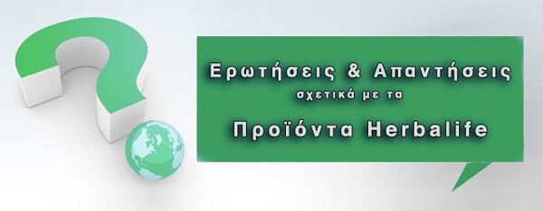 suxnes-erotiseis-gia-herbalife-proionta