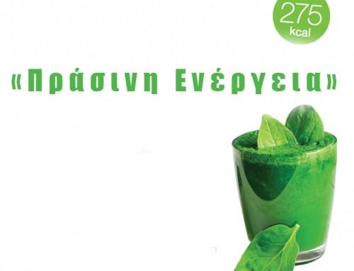 Συνταγή Ροφήματος Herbalife «Πράσινη Ενέργεια»
