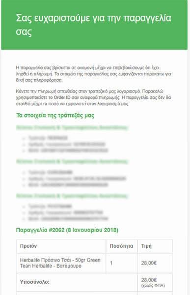 apodeikji-paraggelias-herbalife-01