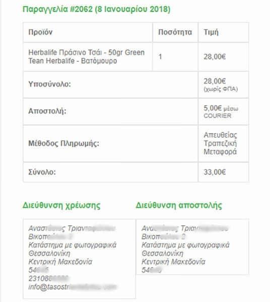 apodeikji-paraggelias-herbalife-02